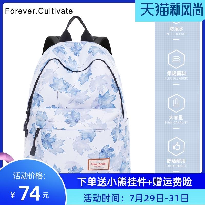 双肩包包 Forever cultivate简约双肩包女韩版 学院风书包女大学生背包百搭_推荐淘宝好看的女双肩包包