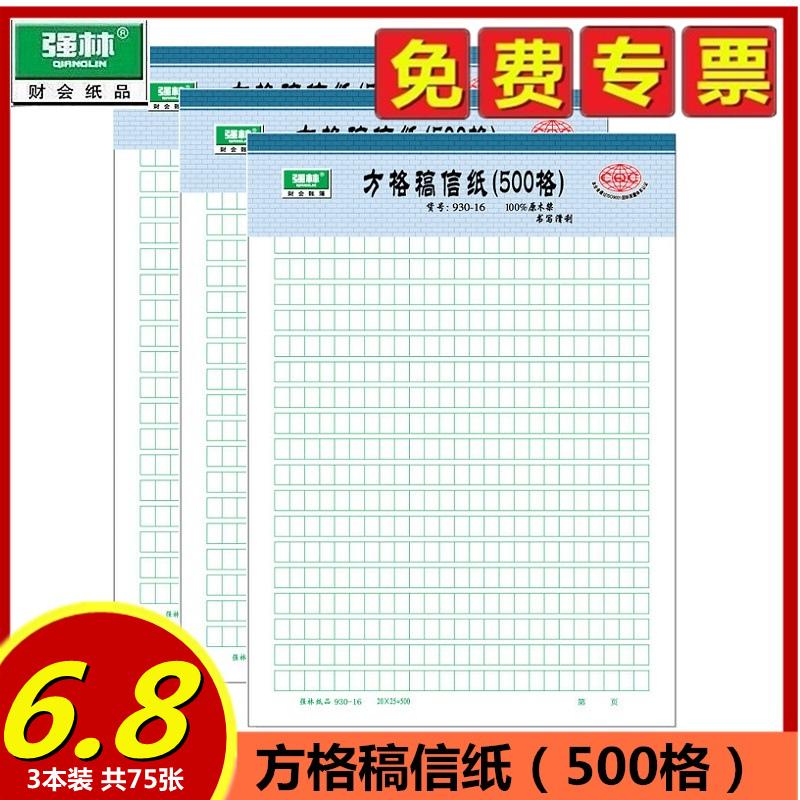 绿色信封包 1包3本强林 930-16 信纸16K方格稿信纸(500格) 报告纸 信封纸 格线纸25张本 共75张 绿色_推荐淘宝好看的绿色信封包