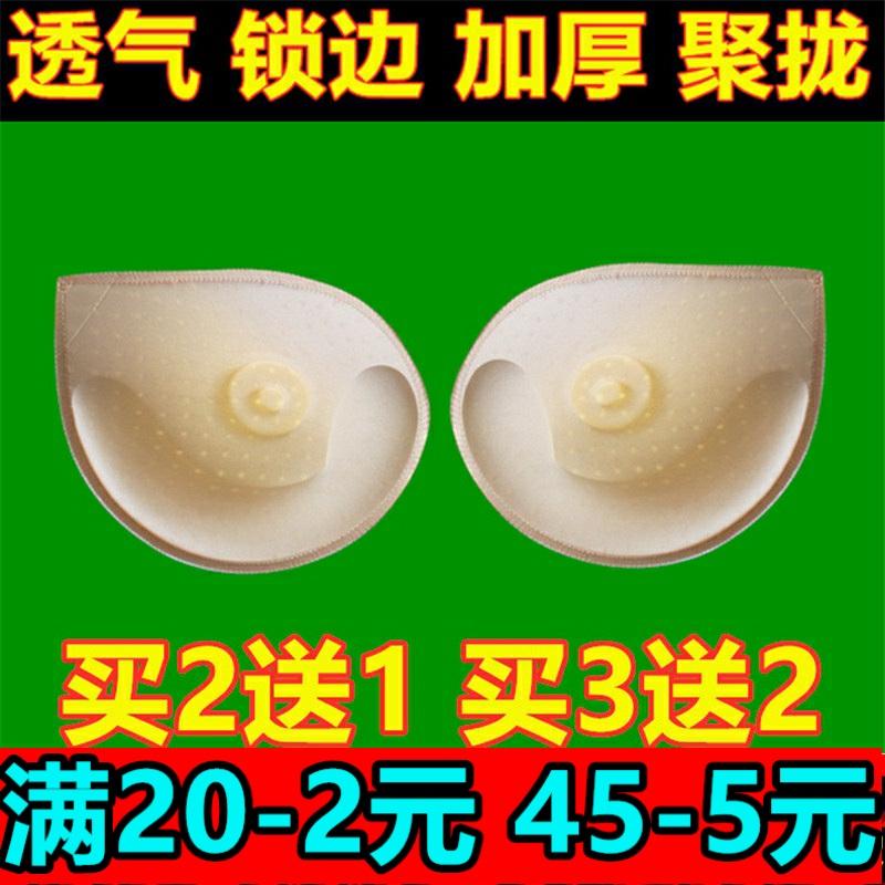 加厚透气胸垫 买2送1 螺旋形锁边透气孔海绵胸垫插片文胸内衣垫按摩加厚1.5cm_推荐淘宝好看的加厚透气胸垫