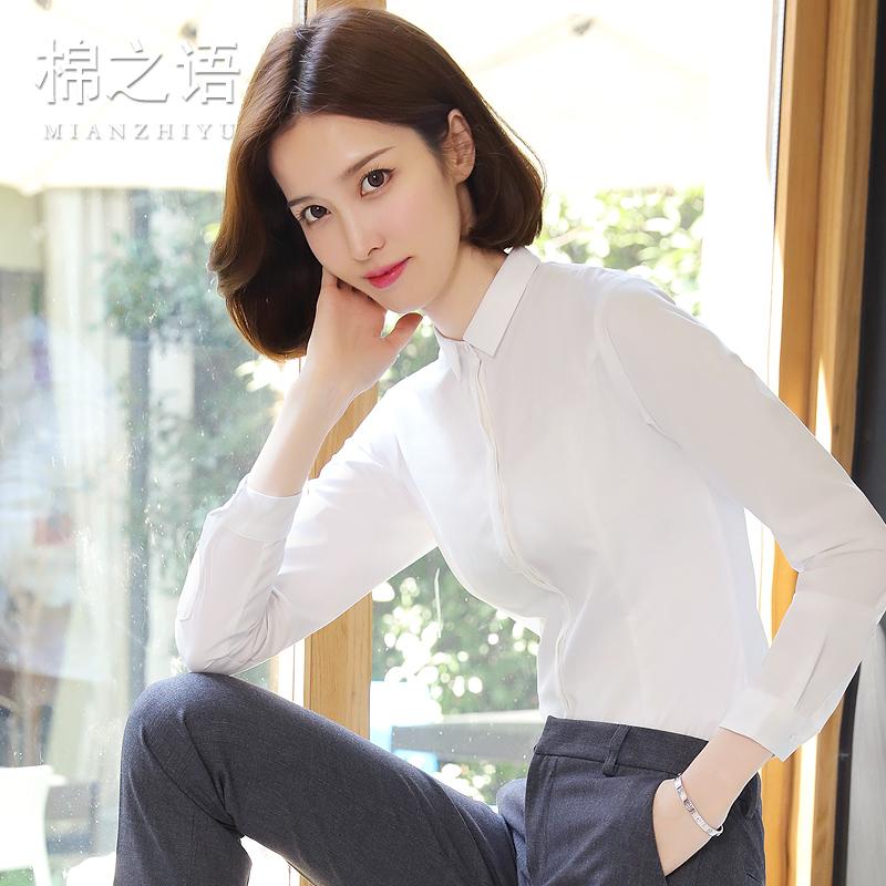 绿色衬衫 小领白衬衫女长袖2019春装新款韩版修身上衣职业正装工装打底衬衣_推荐淘宝好看的绿色衬衫