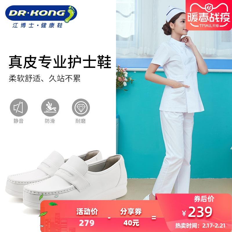 平底鞋图片 Dr.Kong江博士护士鞋女白色平底防滑单鞋妈妈鞋美容院工作鞋_推荐淘宝好看的女平底鞋