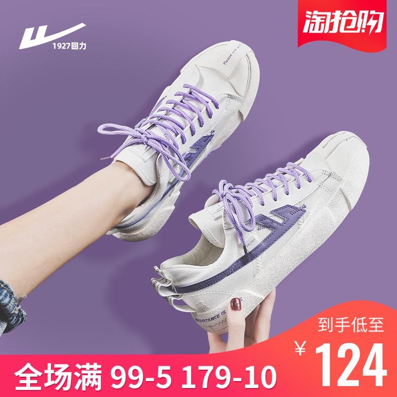 紫色运动鞋 回力女鞋帆布鞋男鞋2019新款女学生百搭无效电阻紫色运动休闲板鞋_推荐淘宝好看的紫色运动鞋