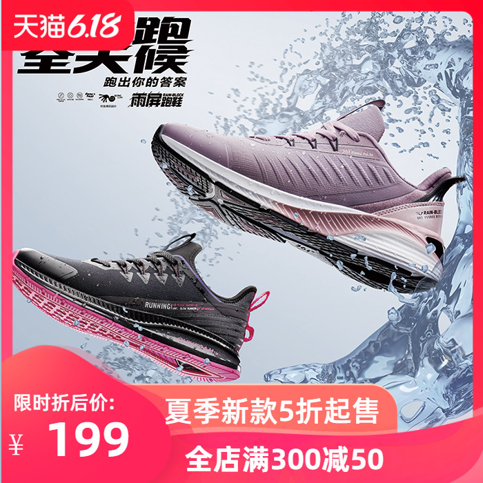 361度运动鞋正品 【雨屏】361女鞋运动鞋2020春季新款防泼水科技跑步鞋女_推荐淘宝好看的女361度运动鞋