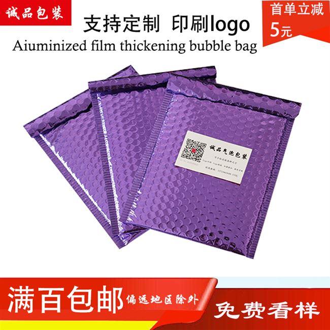 紫色信封包 加厚泡沫打包亮紫色镀铝膜气泡信封袋服装袋手机壳快递防水防震袋_推荐淘宝好看的紫色信封包