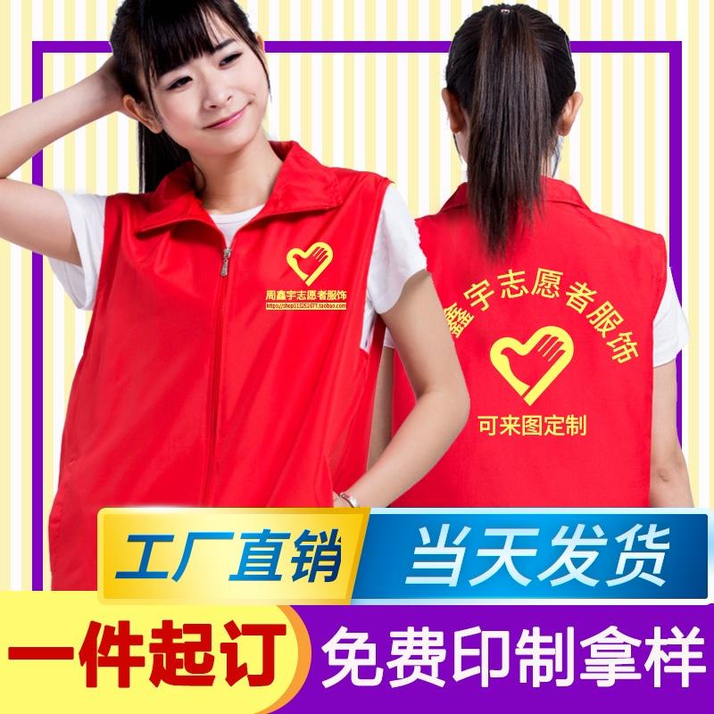 红色马甲 志愿者马甲定制印字logo红色义工背心定做超市工作服活动广告服装_推荐淘宝好看的红色马甲