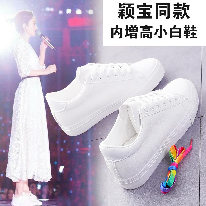 白色松糕鞋 内增高小白鞋女2021春季新款学生百搭厚底松糕鞋低帮休闲白色板鞋_推荐淘宝好看的白色松糕鞋