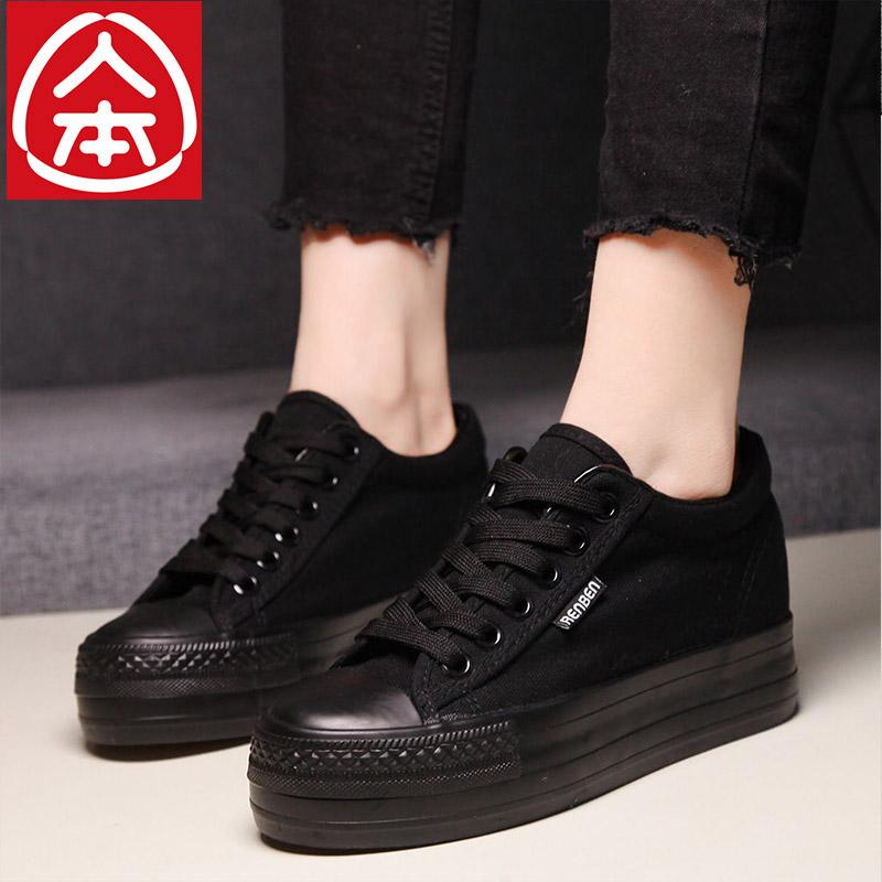 黑色松糕鞋 人本全黑色内增高工作帆布鞋子女厚底布鞋工装鞋纯黑色板鞋松糕跟_推荐淘宝好看的黑色松糕鞋