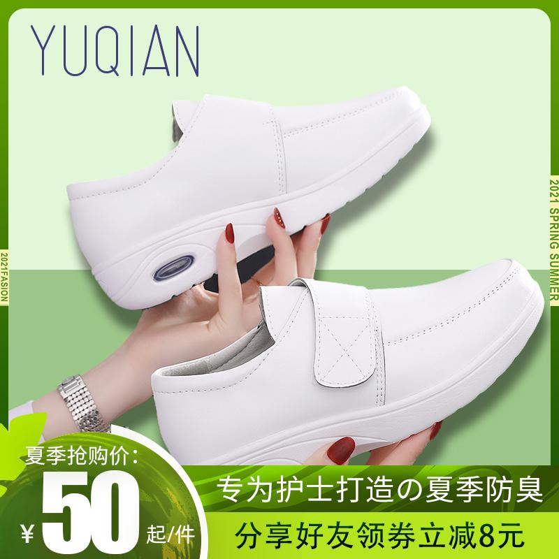 白色坡跟鞋 护士鞋女白色夏季软底增高透气垫舒适不累脚平底坡跟春秋医护工作_推荐淘宝好看的白色坡跟鞋