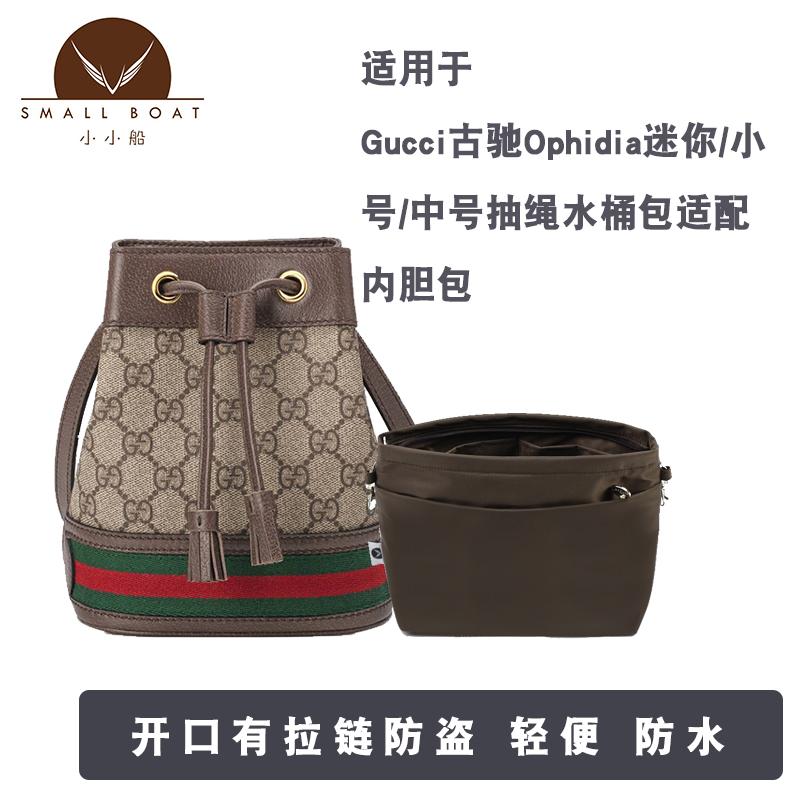 gucci水桶包 适用于Gucci古驰Ophidia迷你小号中号抽绳水桶拉链内胆包收纳包_推荐淘宝好看的gucci水桶包