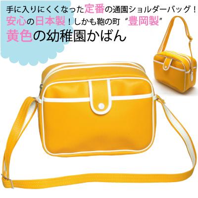 黄色斜挎包 定制日本蜡笔小新幼儿园小书包宝宝儿童上学黄色书包单肩包斜挎包_推荐淘宝好看的黄色斜挎包