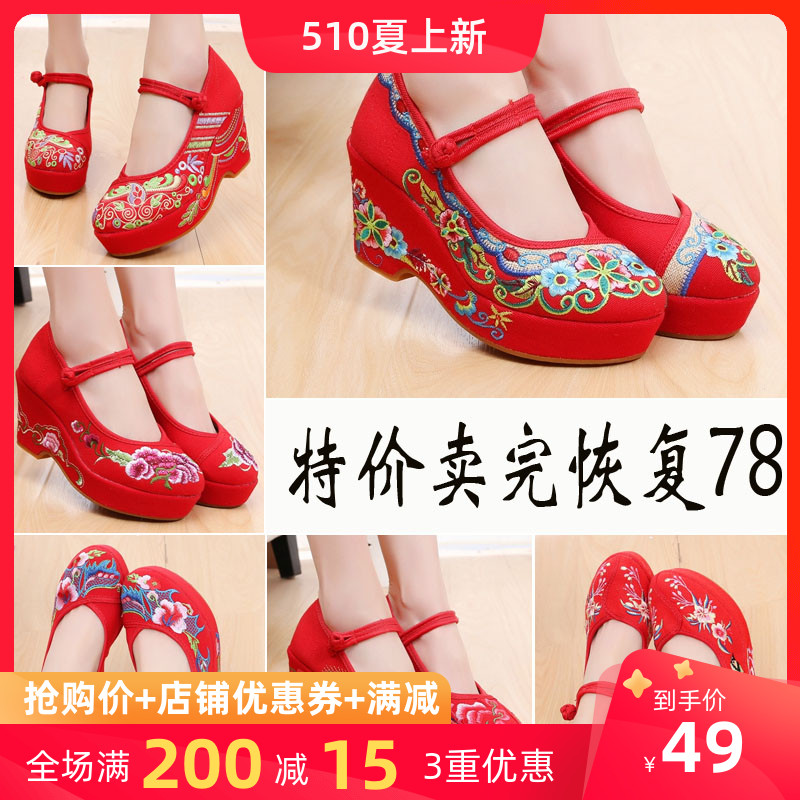红色坡跟鞋 新款老北京布鞋高跟鞋民族风单鞋绣花鞋红色新娘鞋坡跟厚底女婚鞋_推荐淘宝好看的红色坡跟鞋