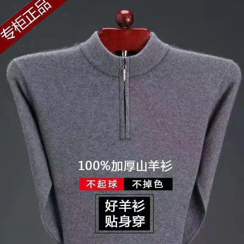 男士羊绒毛衣 清仓特价100%纯羊绒衫男士冬季加厚中年高领毛衣针织打底羊毛衫_推荐淘宝好看的男羊绒毛衣