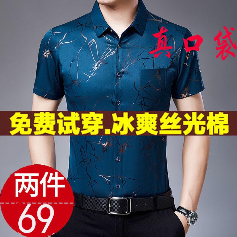 男士短袖衬衫 2020夏季中年男士短袖冰丝衬衫薄款休闲男装印花纯棉新款爸爸衬衣_推荐淘宝好看的男短袖衬衫