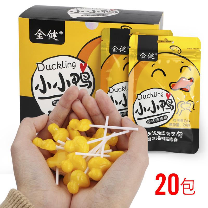达芙妮糖果包 盒装20包创意小黄鸭棒棒糖司考奇奶味儿童可爱小鸭子卡通糖果零食_推荐淘宝好看的达芙妮糖果包