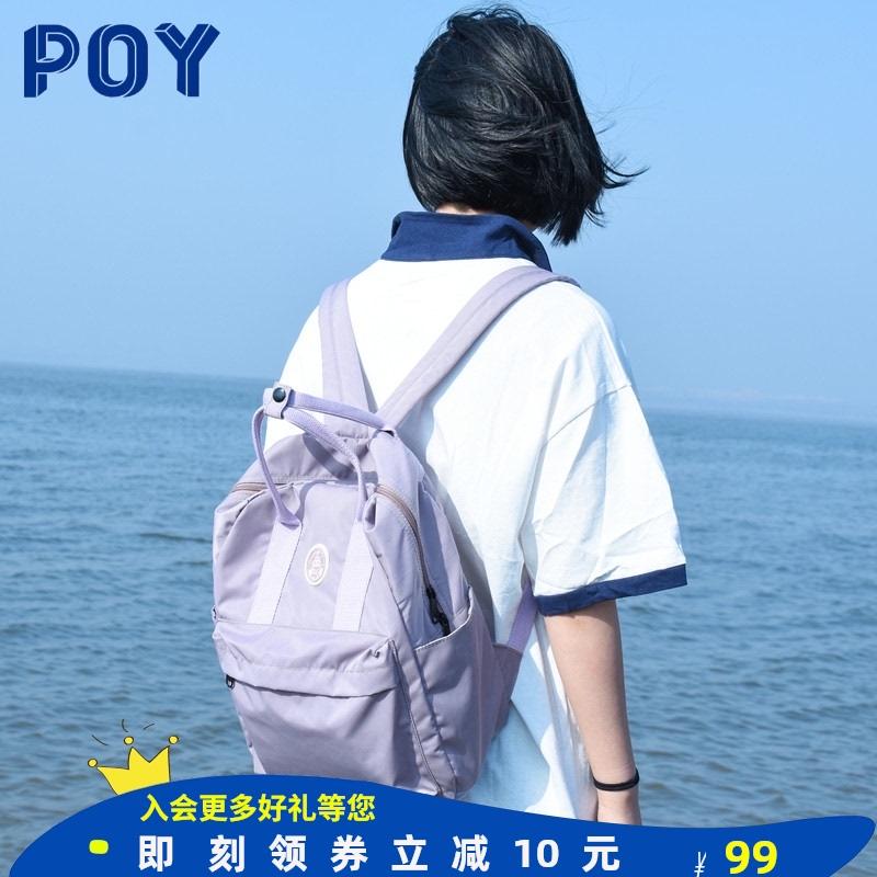 紫色双肩包 POY 书包女夏大学生紫色小个子包原创小众时尚背包超火日系双肩包_推荐淘宝好看的紫色双肩包