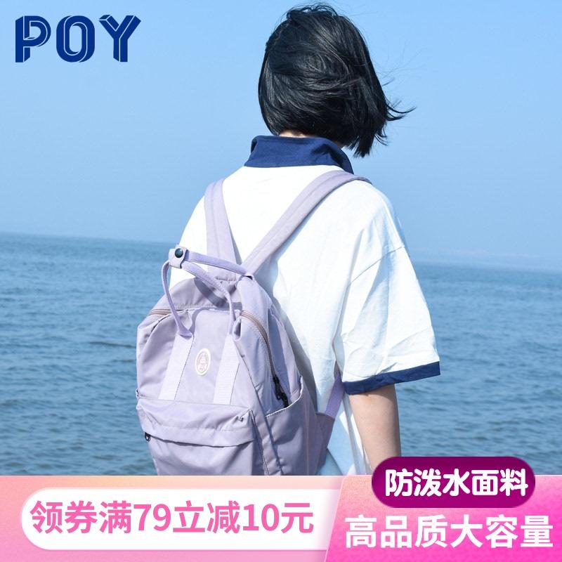 紫色双肩包 POY 书包女大学生紫色小包原创小众时尚背包少女超火英伦风双肩包_推荐淘宝好看的紫色双肩包