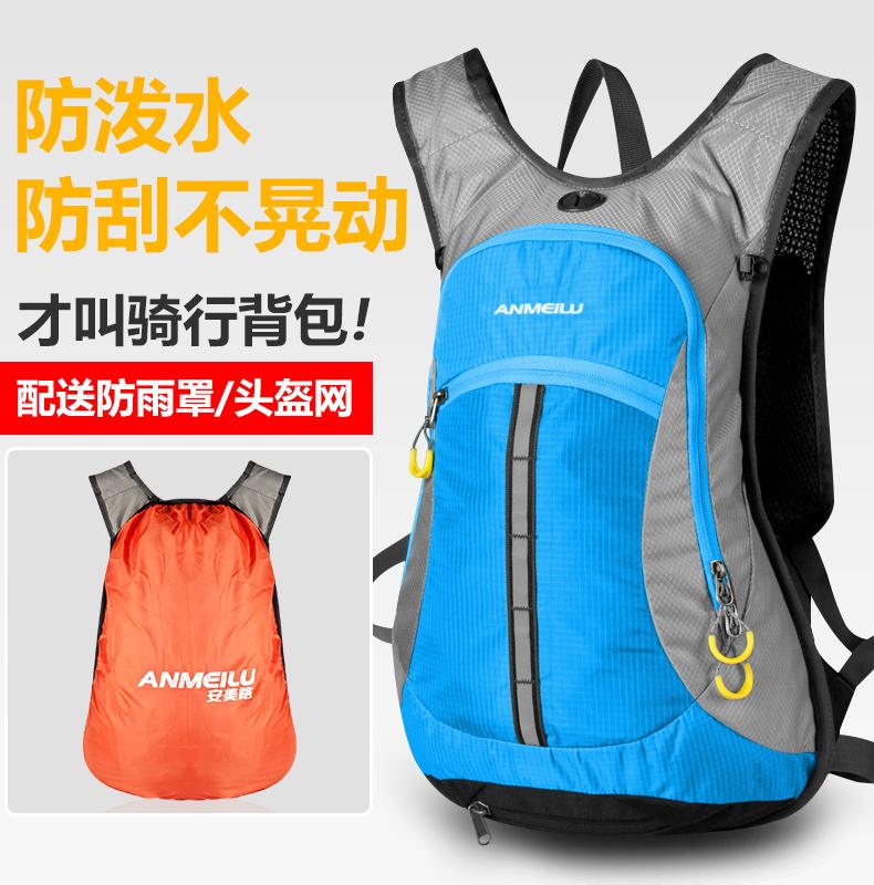 双肩包包 安美路小型户外双肩包登山包运动背包男女骑行背包防水旅行包15L_推荐淘宝好看的女双肩包包