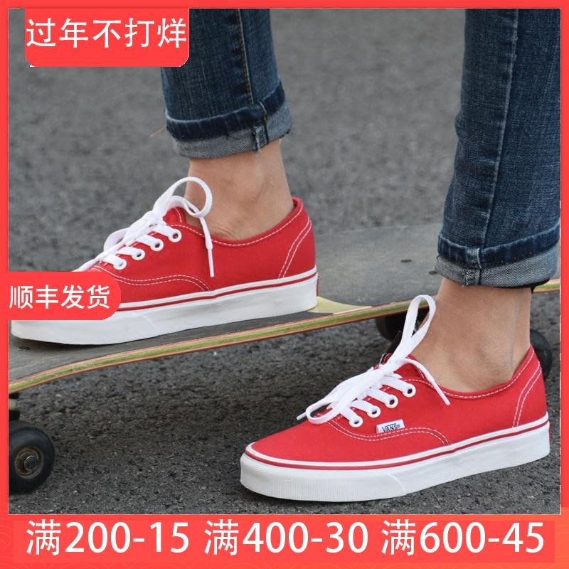 红色帆布鞋 VANS AUTHENTIC低帮红色经典款男女鞋休闲帆布鞋滑板鞋VN-0EE3RED_推荐淘宝好看的红色帆布鞋