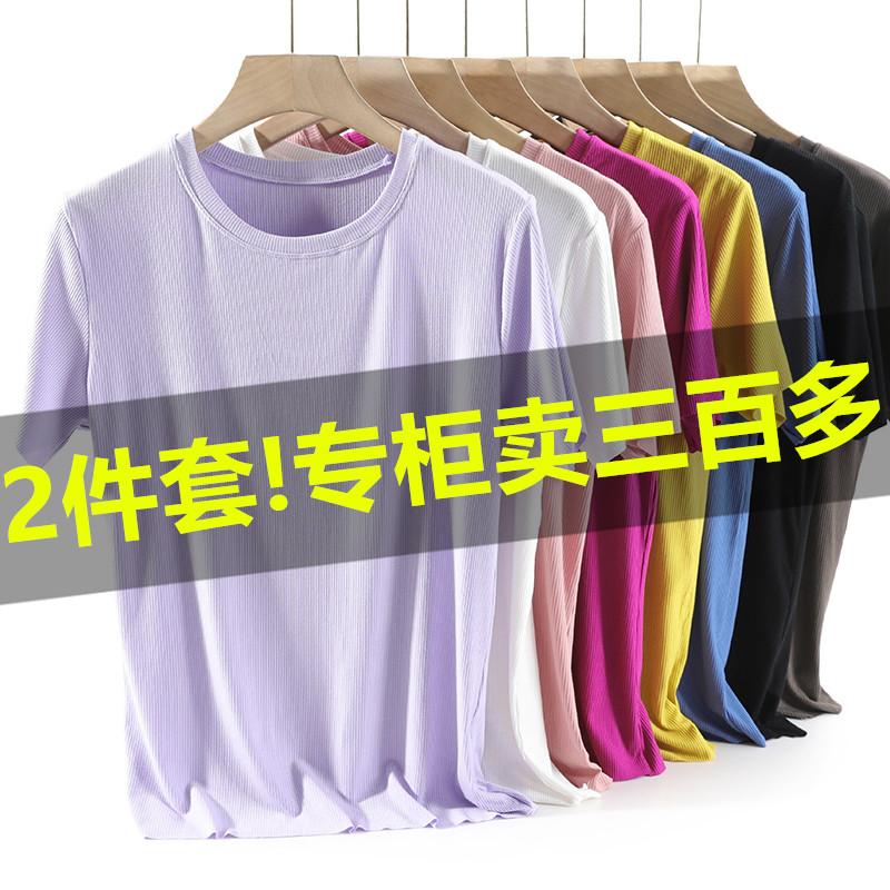 紫色T恤 莫代尔棉冰丝面膜短袖t恤女夏黑色紧身螺纹薄款修身粉紫色上衣潮T_推荐淘宝好看的紫色T恤