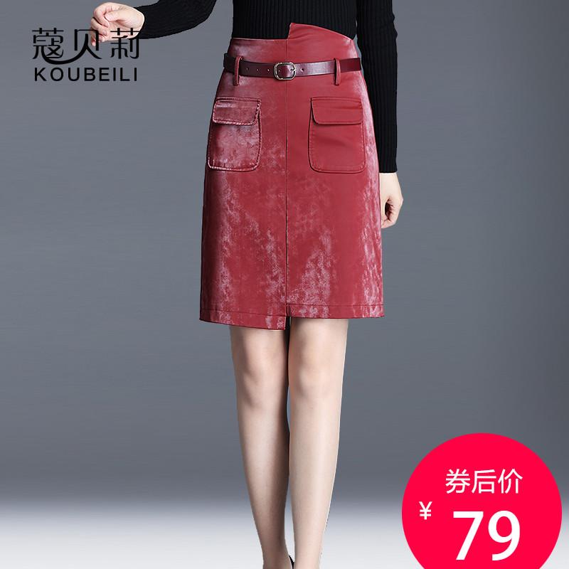 红色半身裙 皮裙包臀裙半身裙短裙女春秋高腰新款星红色包裙不规则黑色一步裙_推荐淘宝好看的红色半身裙