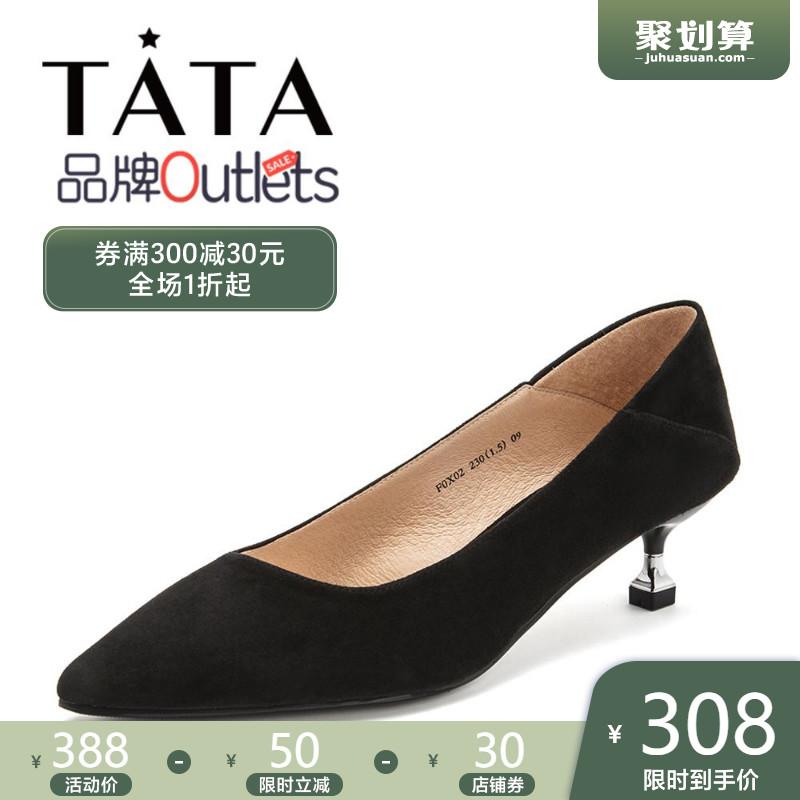 他她尖头鞋 【清仓特卖】Tata他她春专柜同款尖头鞋细跟浅口女鞋F0X02AQ9O_推荐淘宝好看的他她尖头鞋