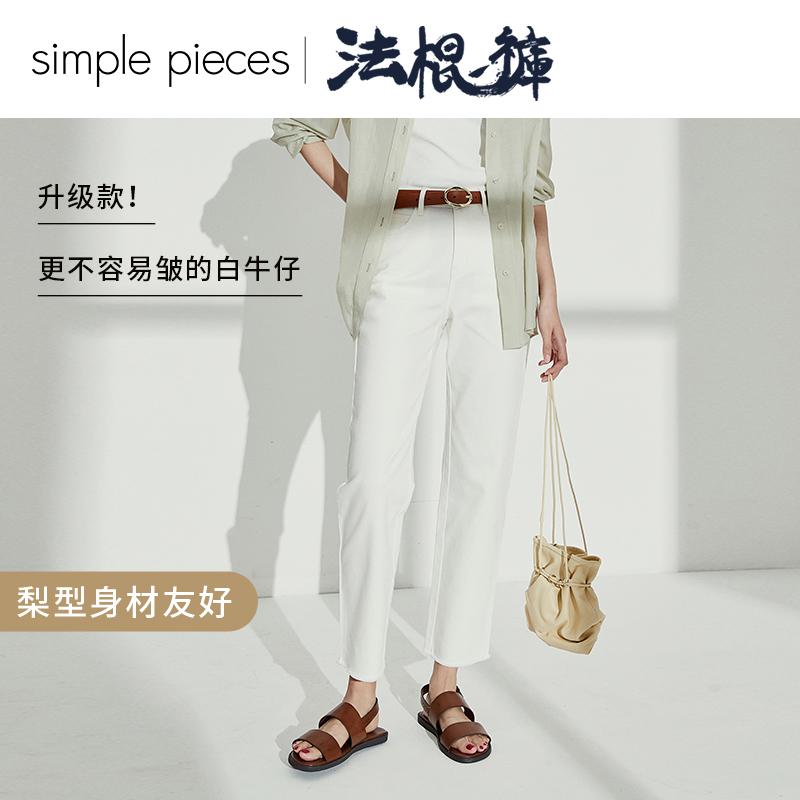 白色牛仔裤 simplepieces白色牛仔裤女2021新款chic宽松直筒毛边九分法棍裤_推荐淘宝好看的白色牛仔裤