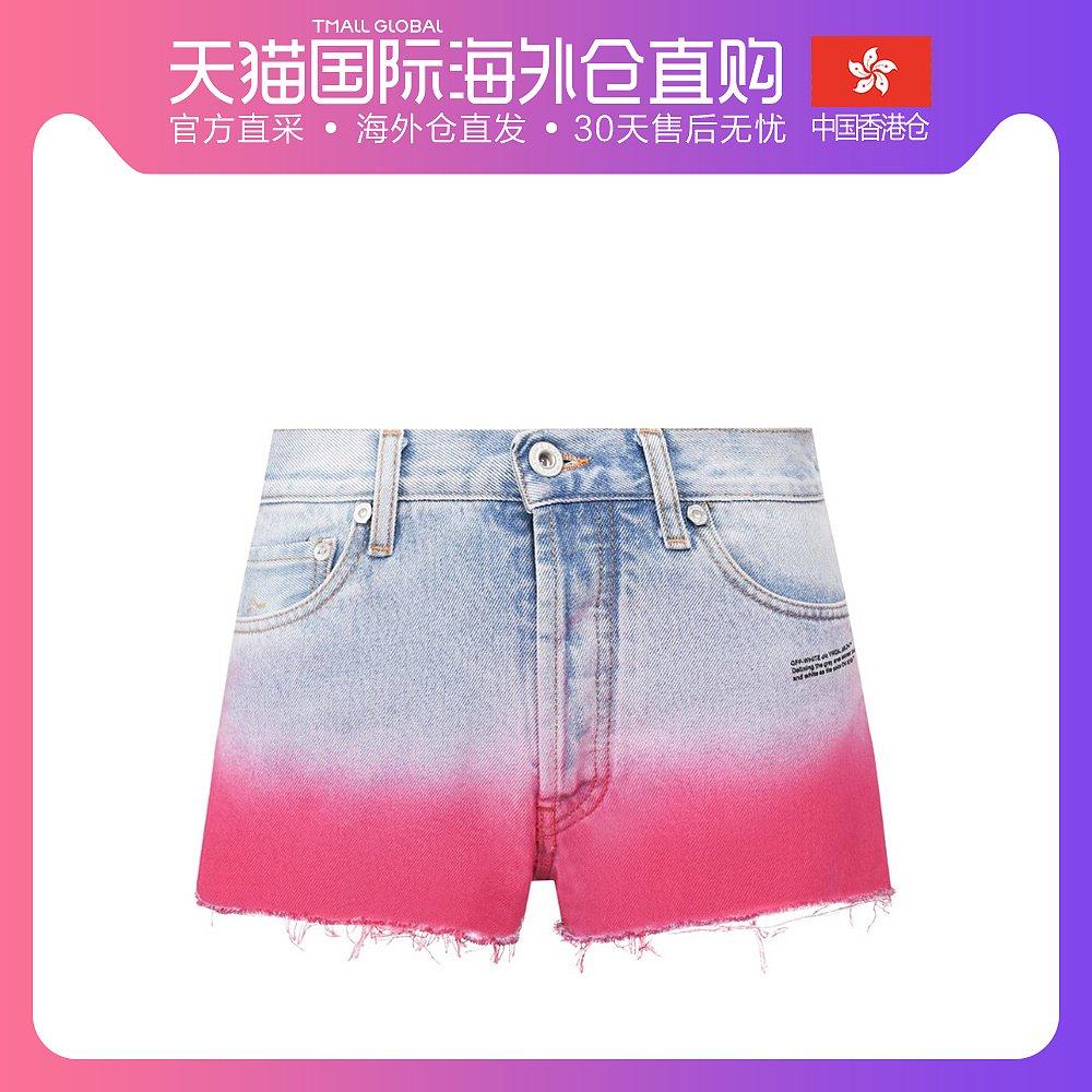 粉红色牛仔裤 香港直邮OFF WHITE 女士蓝色粉红色牛仔短裤 0WYC002R20773097 71_推荐淘宝好看的粉红色牛仔裤