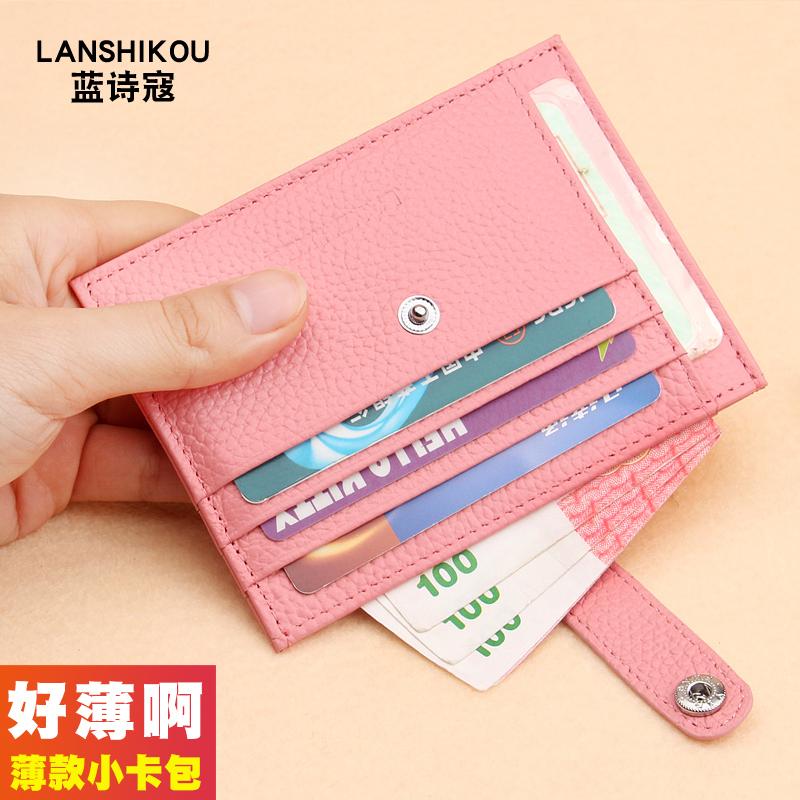 粉红色钱包 超薄卡包女式小巧零钱包一体可爱信用卡夹男士卡片包卡袋迷你卡套_推荐淘宝好看的粉红色钱包