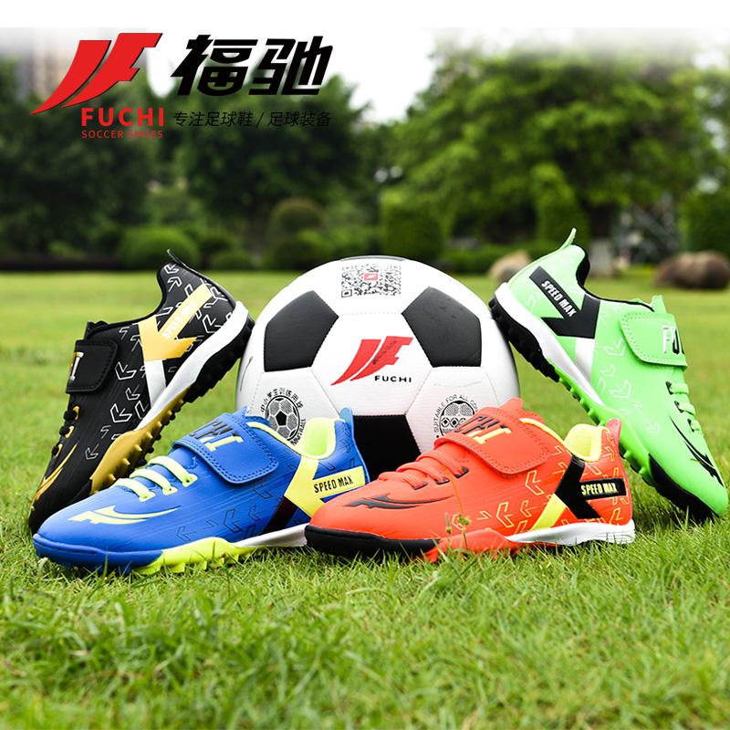 足球鞋 福驰正品TF908足球鞋男女儿童小学生青少年男童训练足球鞋_推荐淘宝好看的男足球鞋