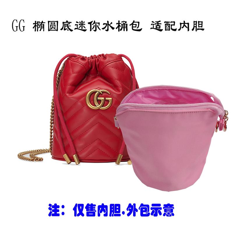 gucci水桶包 适用于Gucci古驰GG Marmont迷你抽绳水桶包 用拉链内胆包收纳内包_推荐淘宝好看的gucci水桶包