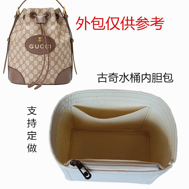 gucci水桶包 适用于gucci古奇双G虎头水桶双肩包内胆包撑内衬收纳毛毡包中包女_推荐淘宝好看的gucci水桶包