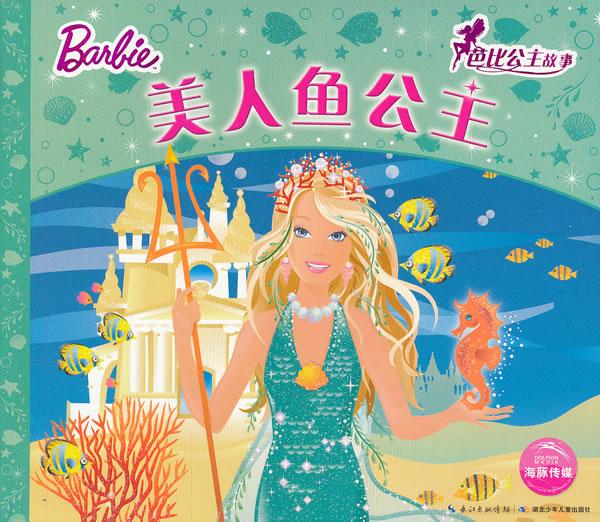 艾格女装 正版图书 美人鱼公主 英国艾格萌有限公司 湖北少儿出版社_推荐淘宝好看的艾格