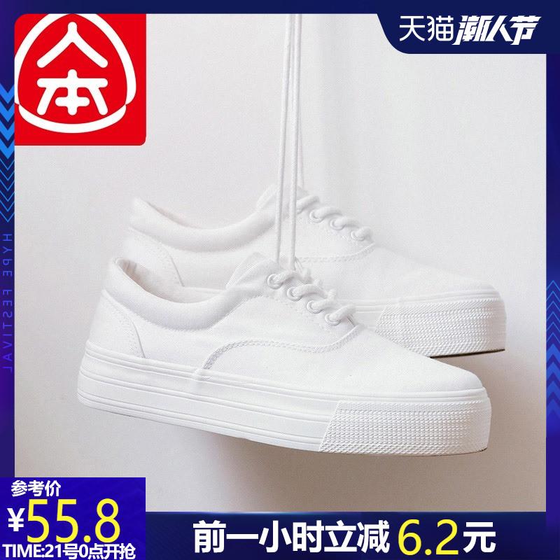 白色厚底鞋 人本内增高小白鞋女2020秋款布鞋学生韩版厚底板鞋百搭白色帆布鞋_推荐淘宝好看的白色厚底鞋