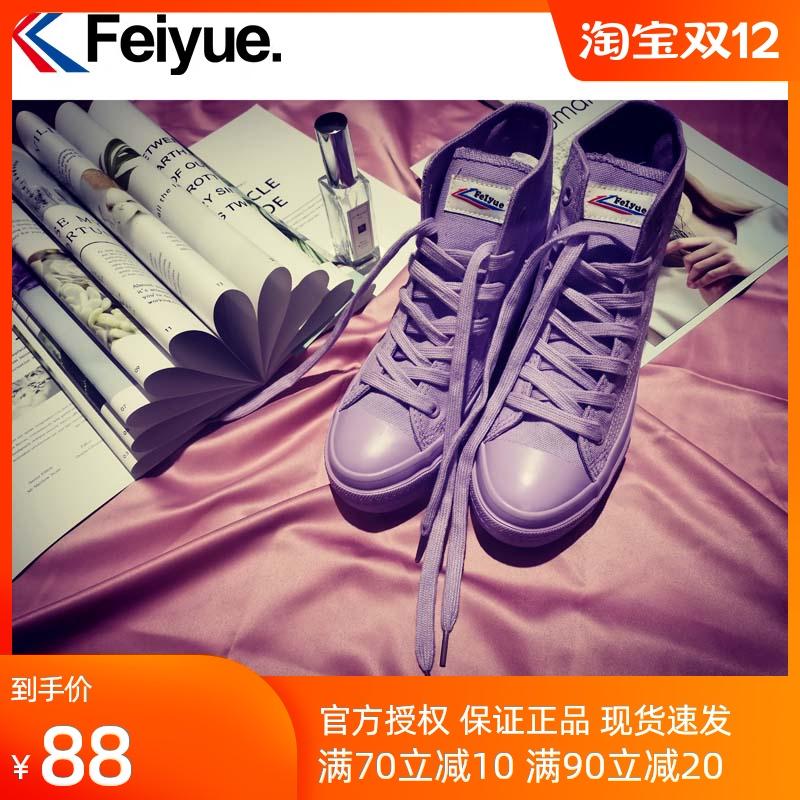 紫色高帮鞋 飞跃女鞋高帮爆改紫色鸳鸯2020年春季新款香芋紫色少女帆布鞋3009_推荐淘宝好看的紫色高帮鞋