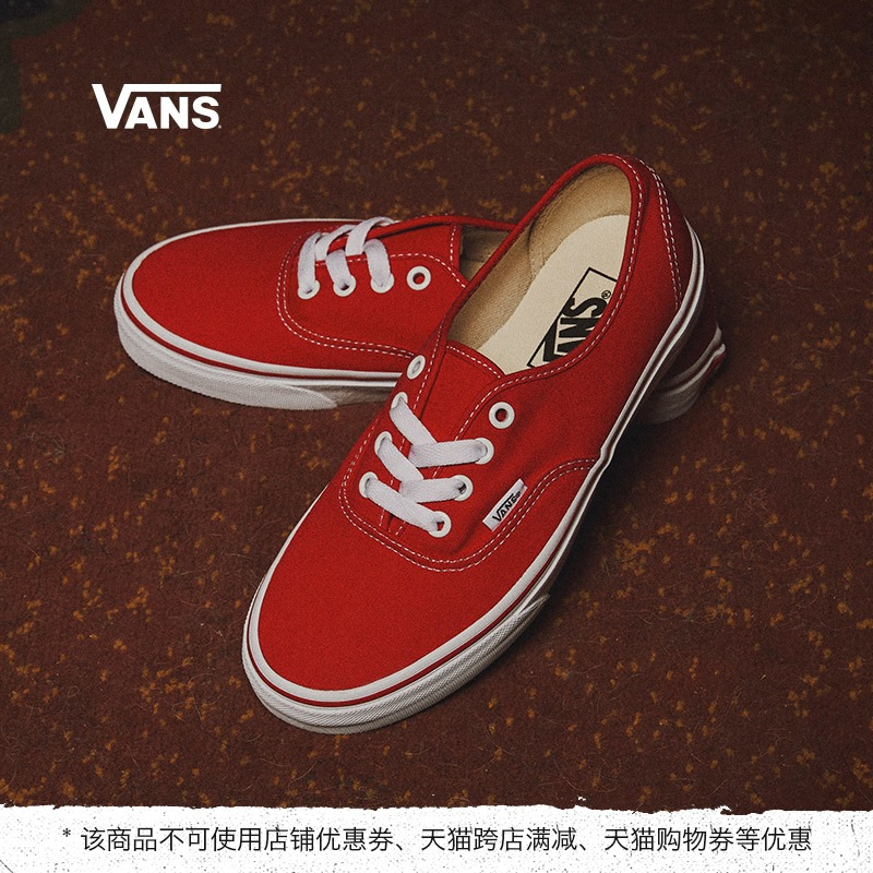 红色帆布鞋 Vans范斯官方 红色经典款男鞋女鞋Authentic低帮帆布鞋_推荐淘宝好看的红色帆布鞋