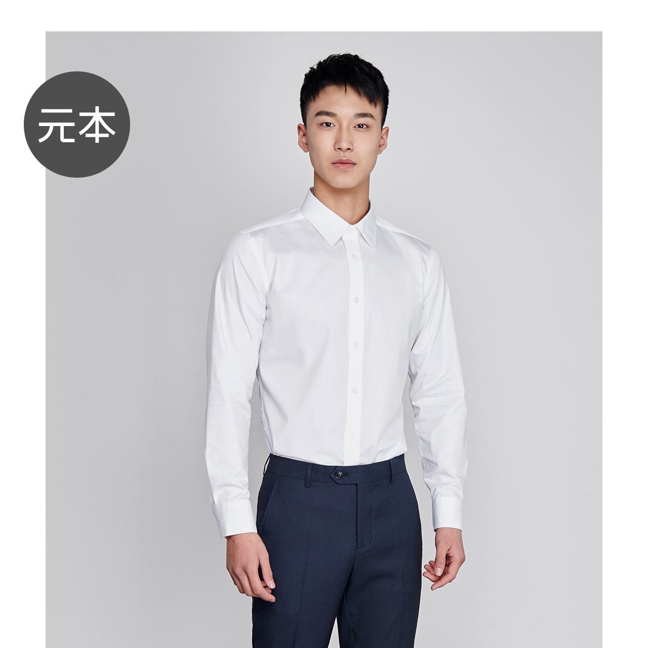 白色衬衫 元本白衬衫男长袖商务正装修身易烫寸衫男士白色上班西装黑色衬衣_推荐淘宝好看的白色衬衫