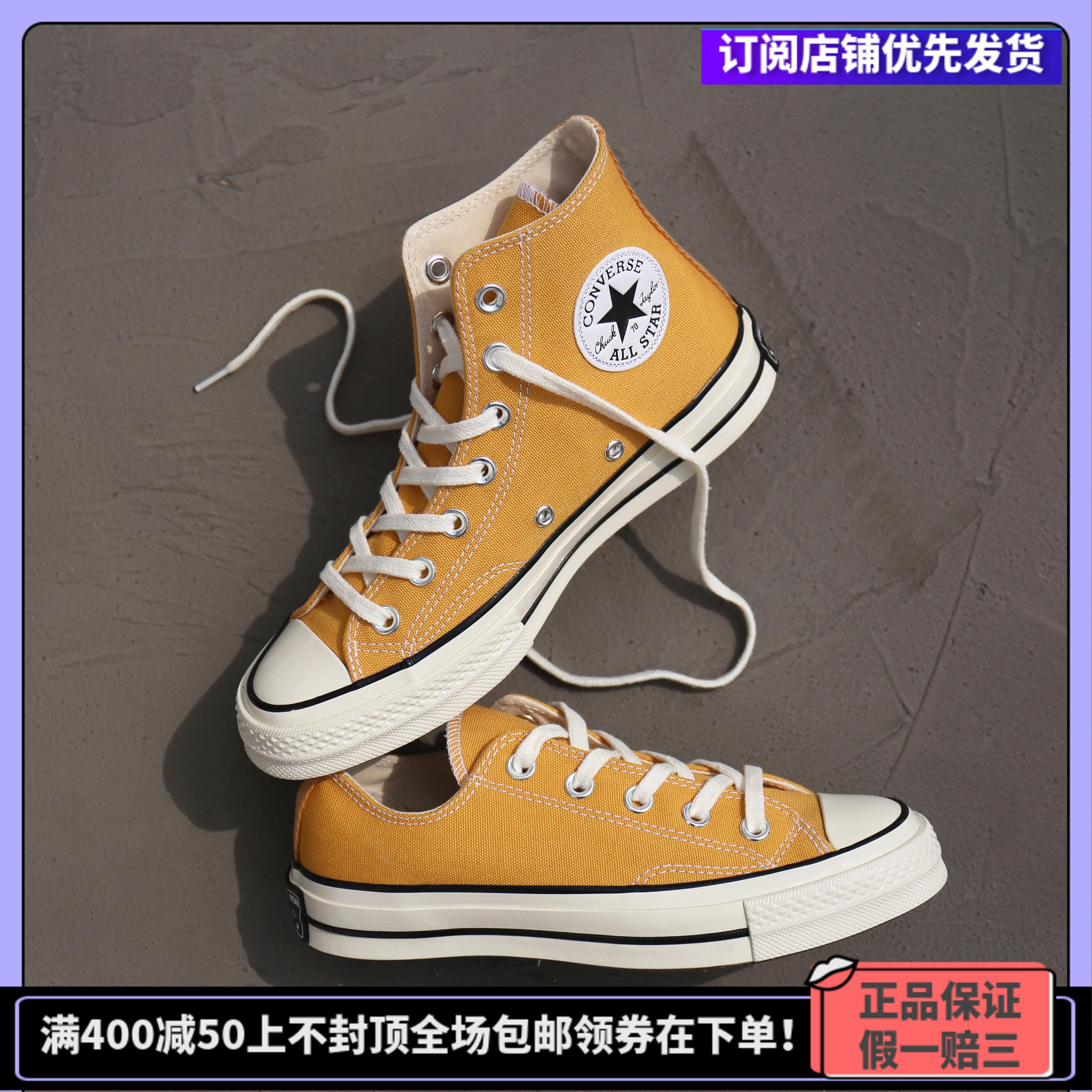黄色高帮鞋 Converse 匡威1970s黄色高帮黄色低帮三星标帆布鞋162054c162063c_推荐淘宝好看的黄色高帮鞋