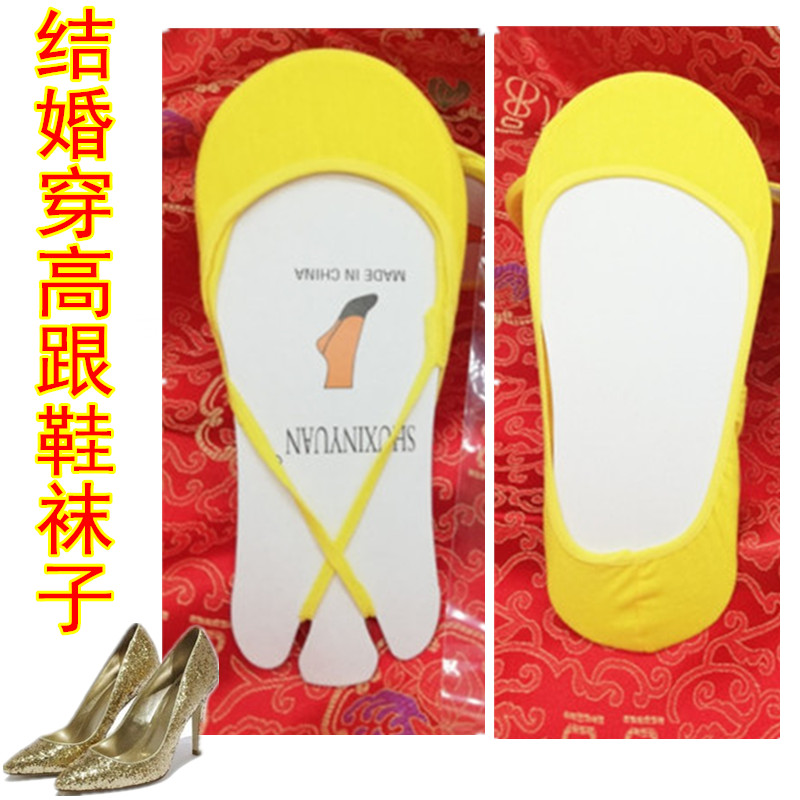 丝袜高跟鞋 夏天结婚穿高跟鞋袜子新娘红袜子黄色浅口船袜吊带隐形半掌袜女袜_推荐淘宝好看的女袜高跟鞋
