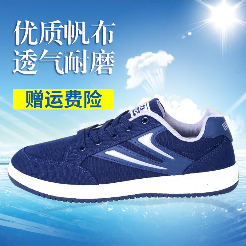 板鞋 【天天特价】回力休闲运动鞋男款白搭舒适帆布鞋经典耐磨板鞋布鞋_推荐淘宝好看的板鞋
