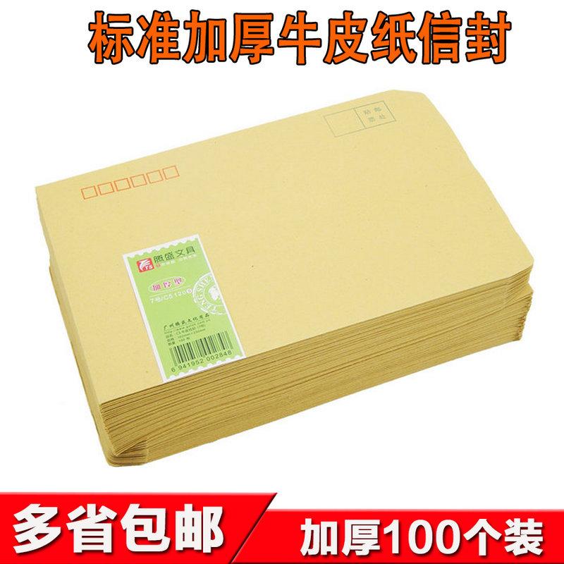 黄色信封包 包邮腾盛黄色信封 邮局标准信封 牛皮纸信封 工资信封袋 100个包_推荐淘宝好看的黄色信封包