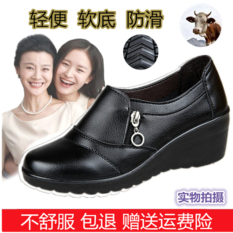 黑色高跟单鞋 春秋款软底防滑皮鞋女高跟黑色妈妈鞋中老年坡跟单鞋中年妇女鞋子_推荐淘宝好看的女黑色高跟单鞋
