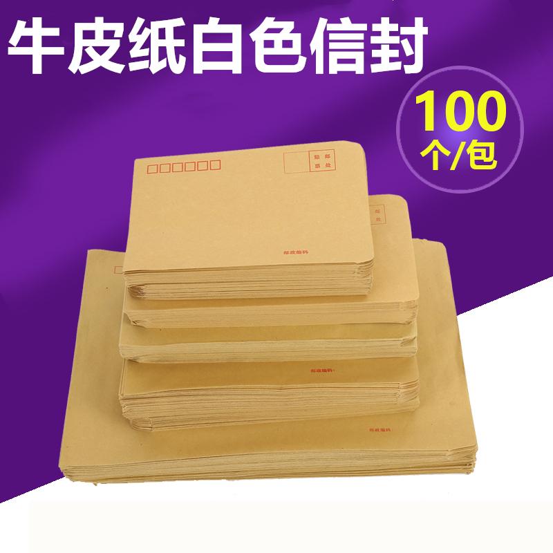 黄色信封包 100个1包 A4牛皮纸白色信封A5邮局信封2356_推荐淘宝好看的黄色信封包
