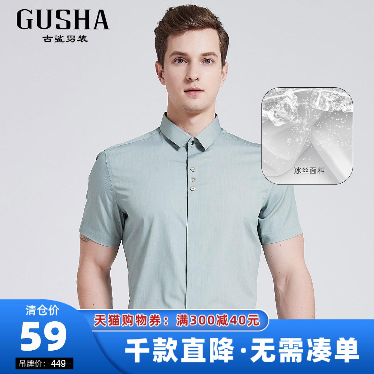 绿色衬衫 古鲨夏季新款绿色镜面前襟圆形铁片短袖衬衫直筒版型02622151_推荐淘宝好看的绿色衬衫