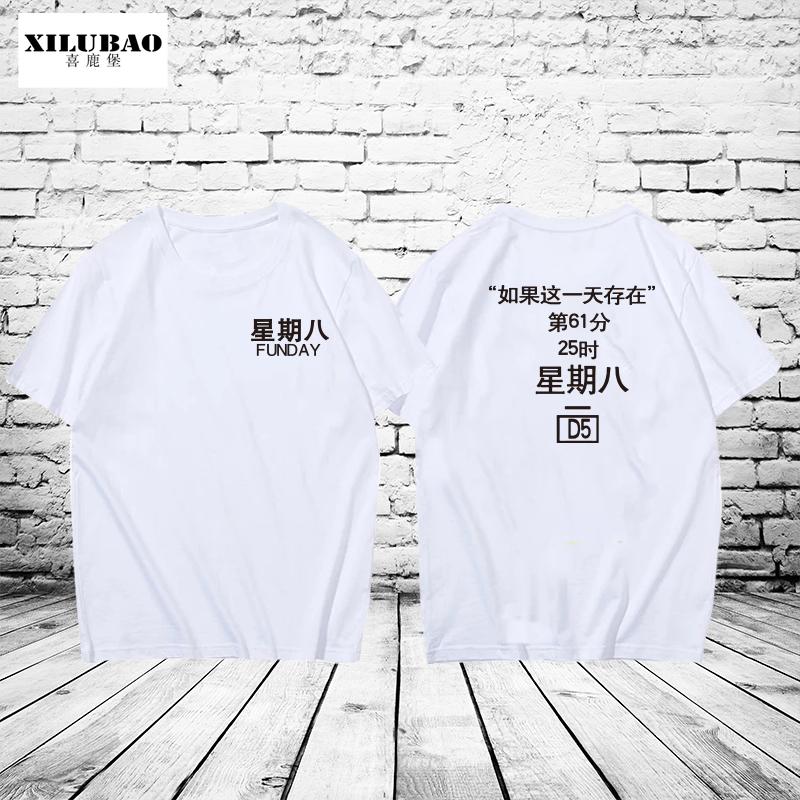 男士韩版T恤 夏季18港风男士短袖T恤韩版印花字母情侣半袖体恤衣服个性星期八_推荐淘宝好看的男士韩版T恤