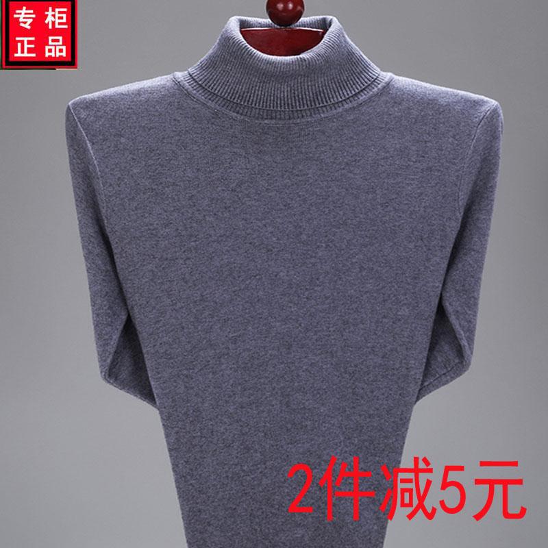 男士羊绒毛衣 100%含羊绒男士冬装加厚中青年高领新款毛衣针织打底羊毛衫爸爸装_推荐淘宝好看的男羊绒毛衣