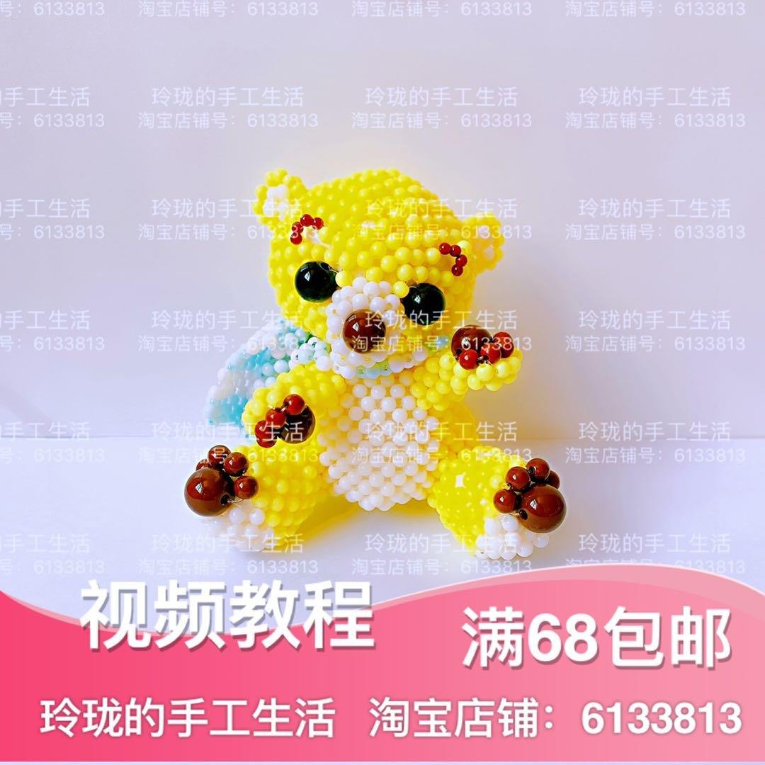 黄色糖果包 手工串珠大头娃娃黄色围巾熊成品材料包视频教程4mm糖果r珠玩偶_推荐淘宝好看的黄色糖果包