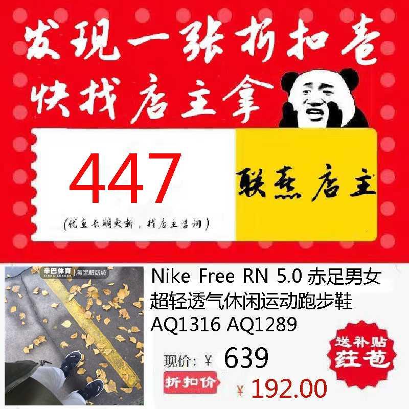 耐克女士运动鞋 Nike Free RN 5.0 赤足男女超轻透气休闲运动跑步鞋AQ1316 AQ1289_推荐淘宝好看的女耐克女运动鞋