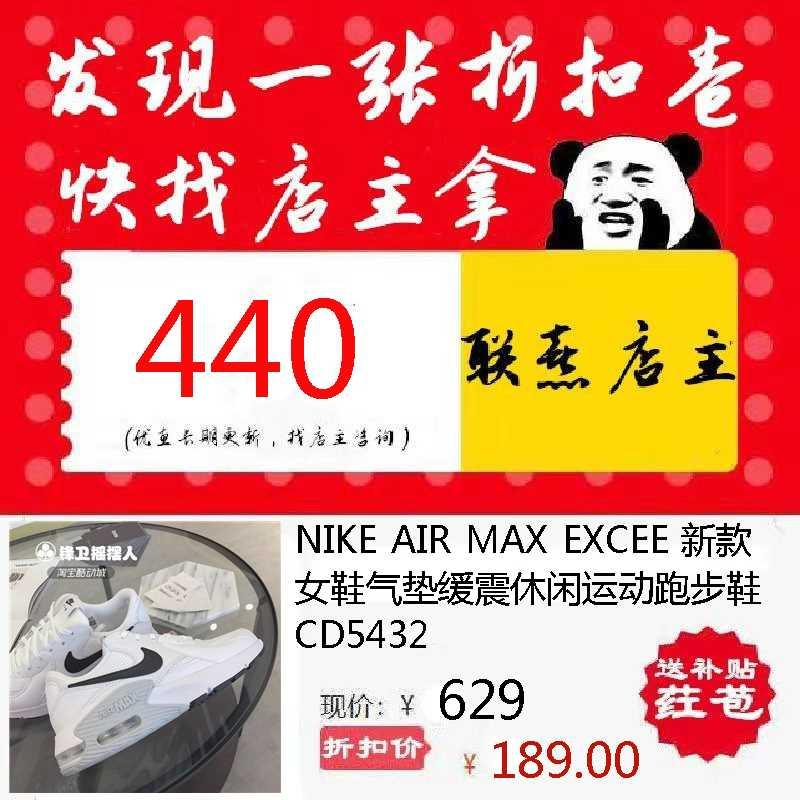 耐克气垫运动鞋 NIKE AIR MAX EXCEE 新款女鞋气垫缓震休闲运动跑步鞋CD5432_推荐淘宝好看的女耐克气垫运动鞋
