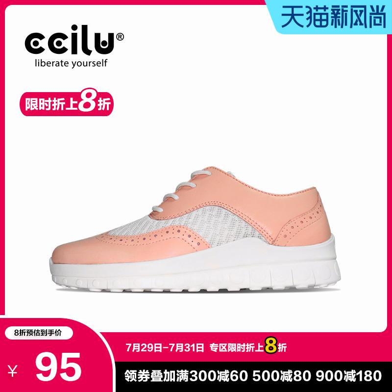 运动鞋 ccilu驰绿女鞋休闲鞋夏季新款时尚舒适平底鞋高尔夫女士运动鞋_推荐淘宝好看的女运动鞋