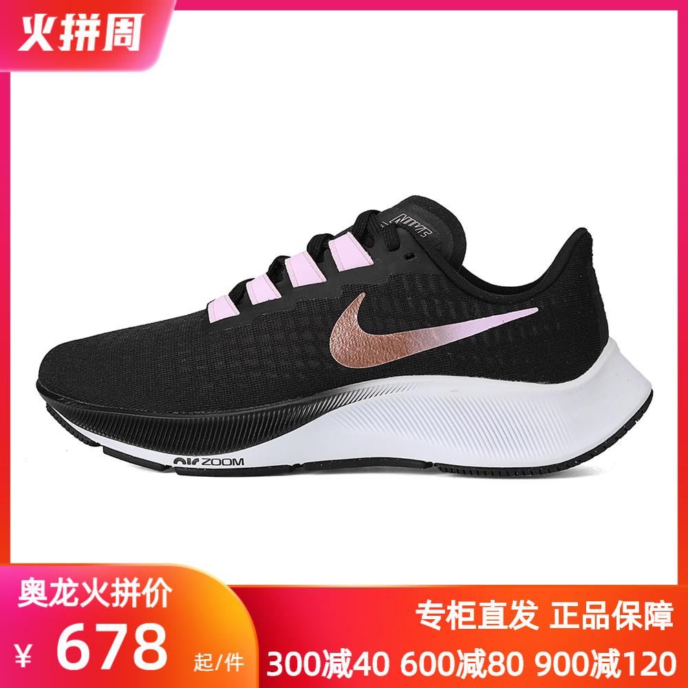 耐克运动鞋新款 Nike耐克跑鞋女2020新款PEGASUS 37飞马女子跑步运动鞋BQ9647-007_推荐淘宝好看的女耐克运动鞋新款